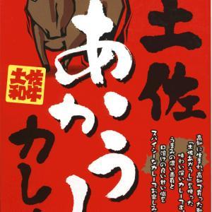 みんな大好き!日本のご当地カレー⑧:四国地方のカレー