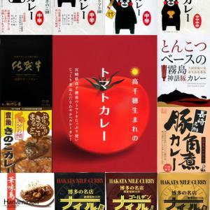 みんな大好き!日本のご当地カレー⑨:九州地方のカレー