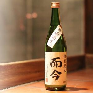冷やして美味しい日本酒:その3.木屋正酒造 而今 特別純米 無濾過生