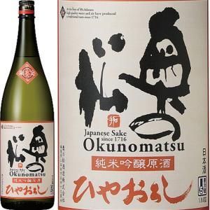 秋の日本酒「ひやおろし」:その5.奥の松 純米吟醸 原酒 ひやおろし