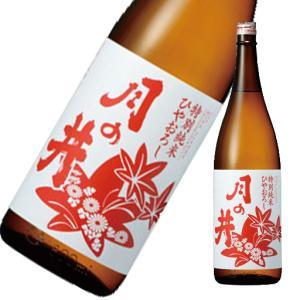 秋の日本酒「ひやおろし」:その8.月の井 特別純米 ひやおろし
