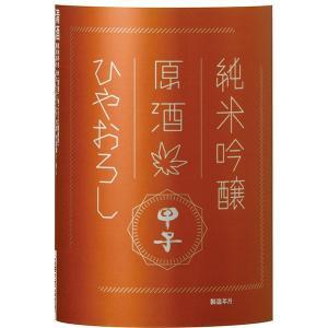 秋の日本酒「ひやおろし」:その9.甲子 純米吟醸 原酒 ひやおろし