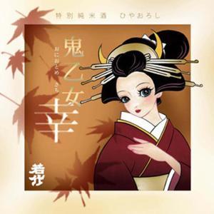 秋の日本酒「ひやおろし」:その11.若竹 特別純米 鬼乙女 幸