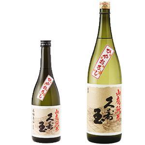 秋の日本酒「ひやおろし」:その13.久寿玉 山廃純米 ひやおろし