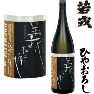 秋の日本酒「ひやおろし」:その15.若戎 純米吟醸プレミアム 義左衛門 神の穂 ひやおろし