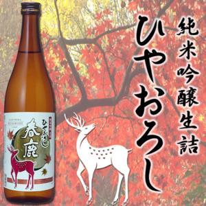 秋の日本酒「ひやおろし」:その17.春鹿 純米吟醸 ひやおろし