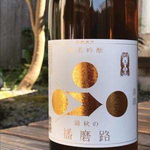 秋の日本酒「ひやおろし」:その20.富久錦 純米吟醸 錦秋の播磨路
