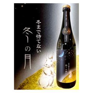 秋の日本酒「ひやおろし」:その21.嘉美心 冬まで待てない冬の月 純米吟醸 ひやおろし