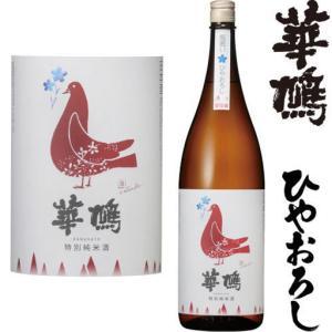 秋の日本酒「ひやおろし」:その23.華鳩 特別純米 華コロンブ 瓶囲い ひやおろし