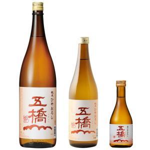 秋の日本酒「ひやおろし」:その24.五橋 純米 ひやおろし