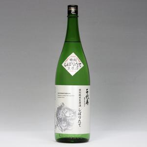 春の新酒「しぼりたて」その④:千代寿虎屋 千代寿 特別純米 生原酒 しぼりたて 虎ラベル