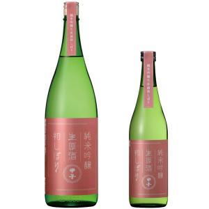 春の新酒「しぼりたて」その⑥:飯沼本家 甲子 純米吟醸 生原酒 初しぼり