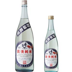 「夏涼酒(なつすずみざけ)」その3:鈴木酒造店 秀よし 爽快 純米酒
