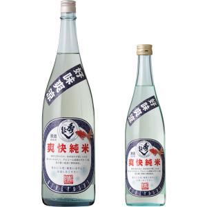 「夏涼酒(なつすずみざけ)」その9:鈴木酒造店 秀よし 爽快純米酒