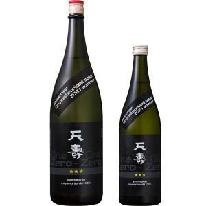 「夏の生酒」その3:天寿酒造 天寿 純米吟醸生酒 ☆☆☆VER. ONEZERO-ONEZERO