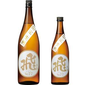 「夏の生酒」その5:飛良泉本舗 飛良泉 山廃純米 マル飛 No.77 限定生酒