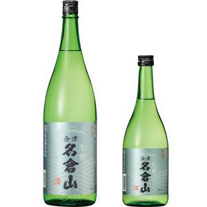 「夏の生酒」その10:名倉山酒造 名倉山 純米吟醸 生酒