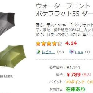 【ヨドバシ.COM】で折り畳み傘を買った。