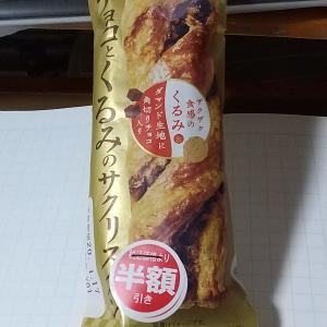 値引き ウェルシア 【山崎パン チョコとくるみのサクリスタン】
