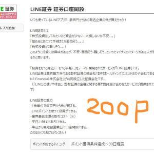 【LINE証券】開設をしたら3株貰ったら1500円も貰えた