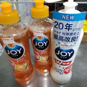 値引き【ウェルシア】で台所洗剤【JOY】を買ってきた。