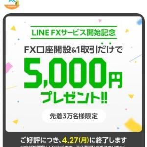 【LINE FX】1取引で5000円プレゼントキャンペーンの続き話。