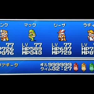 【Wii U】で【 ファイナルファンタジー Ⅰ・Ⅱ】プレイ 最終回 追加コンテンツとクリア。