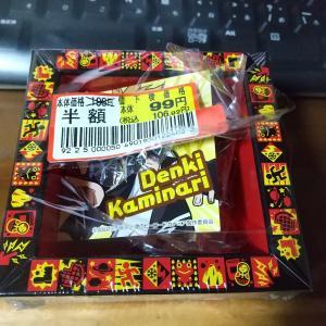 値引き 【ダイエー】で【僕のヒーローアカデミア】節分豆を買いました。