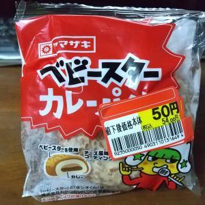 値引き 【ダイエー】で【ベビースターカレーパン】を買いました。
