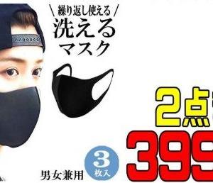 黒の【布マスク】買ってみた。その感想。