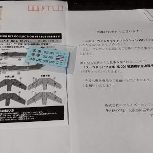 懸賞 【エフトイズ】さんから【戦闘機 デカール】を貰いました。