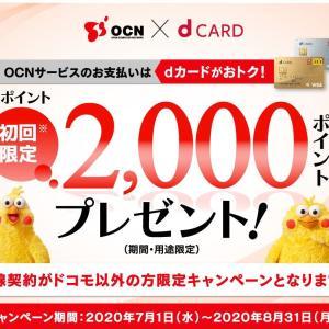 dカードとOCNのキャンペーン。2000dポイントを貰う(予定)。