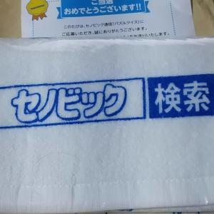 懸賞 【ロート製薬】の【セノビック タオル】を貰いました。再び!