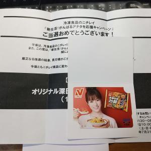 懸賞 【ニチレイ】の【深田恭子さんクオカード】当たりました。