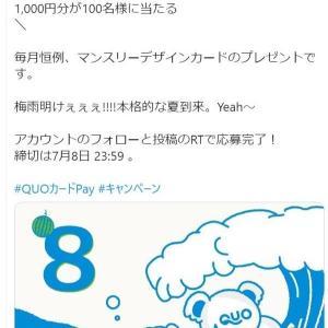 twitterRT懸賞 【QUOカードPay 公式Twitter】さんから【1000円分のQUOカードpay】をいただきました。