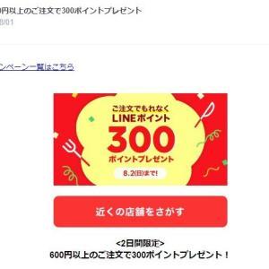 テイクアウトの【LINEポケオ】で600円以上注文で【LINE ポイント】300Pバックキャンペーン。