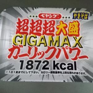 ノリで【インスタント麺】ペヤング GIGAMAX ガーリックパワー食べてみました。