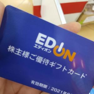 エディオン【株主優待券】と【モバイル決済】は併用できなかった。
