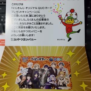 おやつカンパニーさん【ベビースター にじさんじコラボ】懸賞で【500円分のQUOカード】をいただきました。