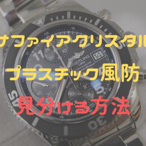 【腕時計】サファイアクリスタルとプラスチック風防の違いや見分け方