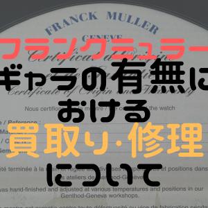 フランクミュラーの時計修理は正規店保証書がないと出来ないのか?ギャラがなくても高く売却する方法は?