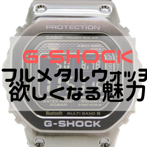 【カシオ】フルメタルG-SHOCK GMW-B5000は今が買い時!?全てを兼ね揃えたオススメの腕時計