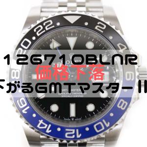 明暗を分けた新型GMTマスター2「126710」のベゼルカラー 大幅な相場下落