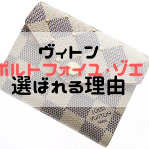 【ヴィトン】個性派スタッズミニウォレットはこれがオススメ♪アズールの可愛い財布ポルトフォイユ・ゾエ