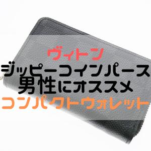 【メンズ必見】ヴィトンのコインパースは実用性が高い人気No1の財布♪