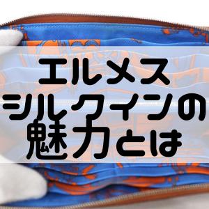 【エルメス】美しいスカーフを連想させるシルクインの財布はこのポイントが魅力的!