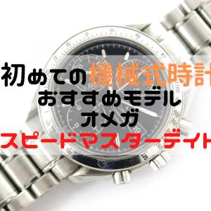 【入門モデル】オメガのスピードマスターデイト3513-50をオススメする理由