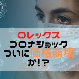 【ロレックス】コロナウイルスにおける価格崩壊について