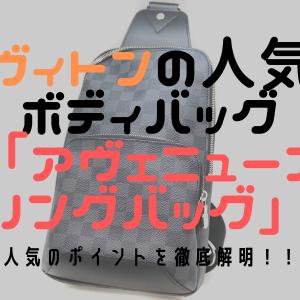 【ルイヴィトン】アヴェニュースリングバッグが人気の理由!売れているボディバッグの魅力とは!?