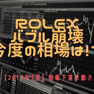 【2019年7月】ロレックスの相場急落!バブル崩壊の相場下落はいつまで続く!?